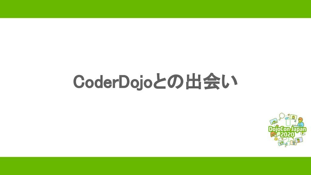 CoderDojoとの出会い
