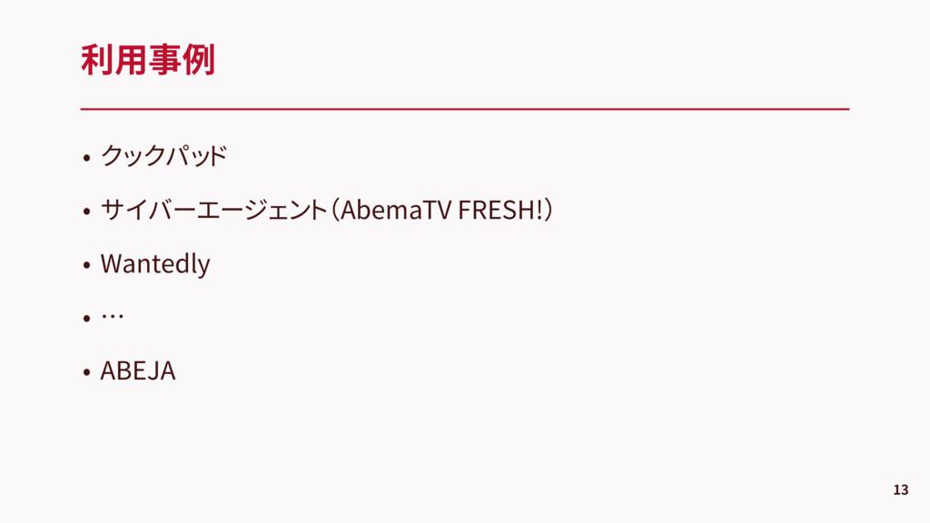 • クックパッド • サイバーエージェント(AbemaTV FRESH!) • Wantedl...