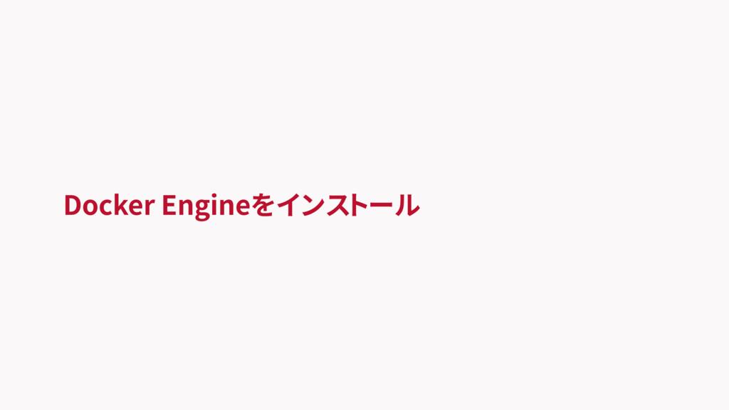 Docker Engineをインストール
