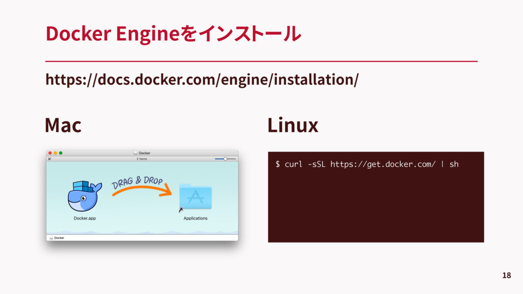 Docker Engineをインストール 18 https://docs.docker.com...