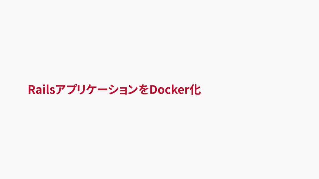 RailsアプリケーションをDocker化
