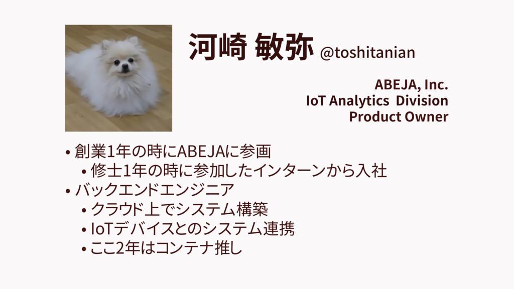 河崎 敏弥 @toshitanian ABEJA, Inc. IoT Analytics Di...
