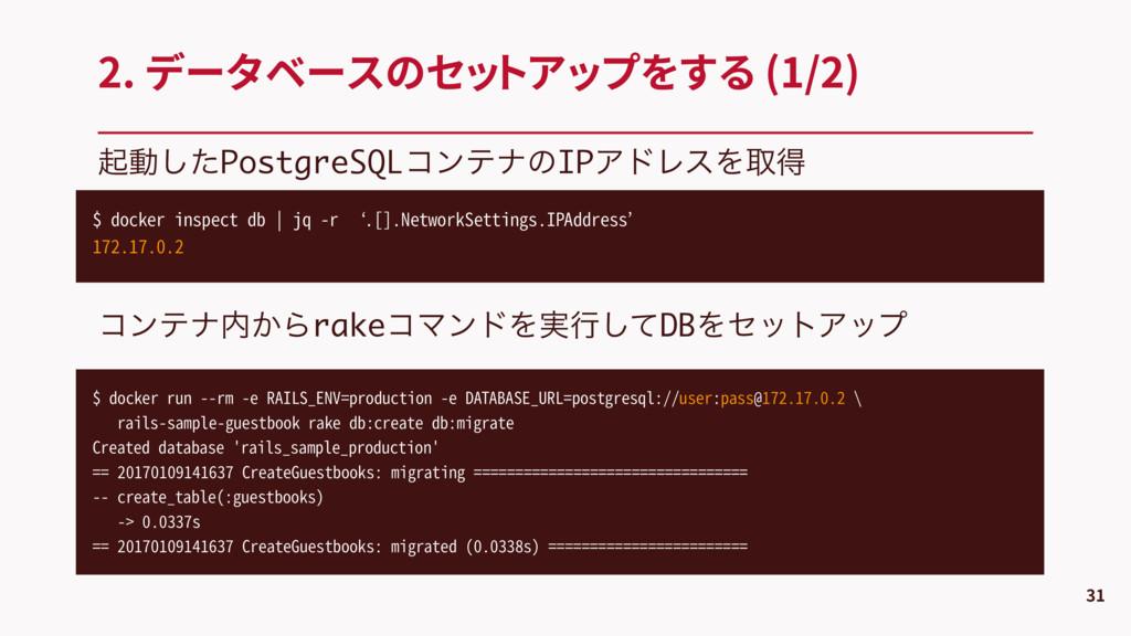 2. データベースのセットアップをする (1/2) 31 $ docker inspect d...