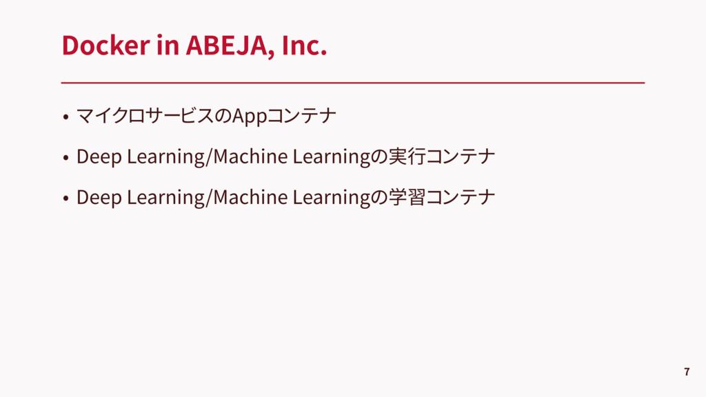 • マイクロサービスのAppコンテナ • Deep Learning/Machine Lear...