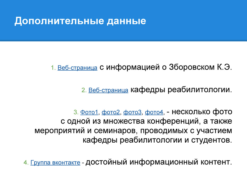 Дополнительные данные 1. Веб-страница с информа...