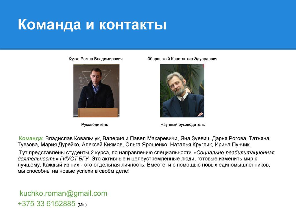 Команда и контакты Кучко Роман Владимирович Збо...