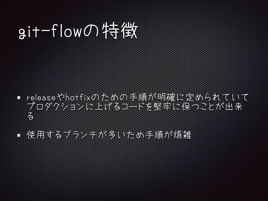 git-flowの特徴 releaseやhotfixのための手順が明確に定められていて プロダ...