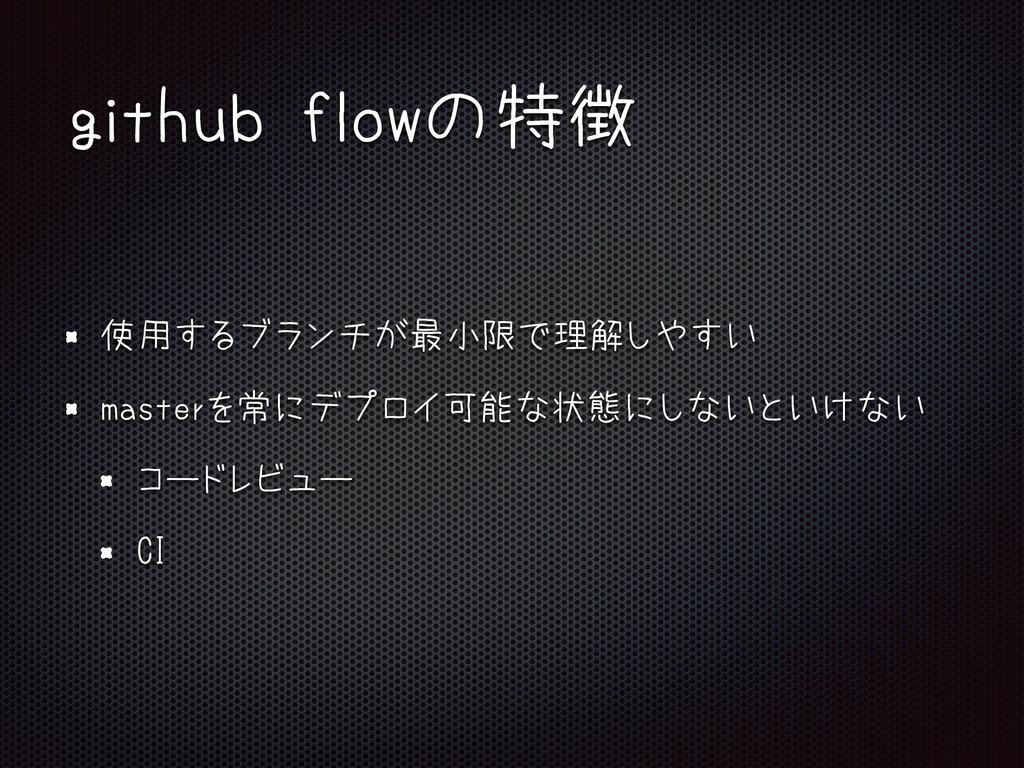 github flowの特徴 使用するブランチが最小限で理解しやすい masterを常にデプロ...