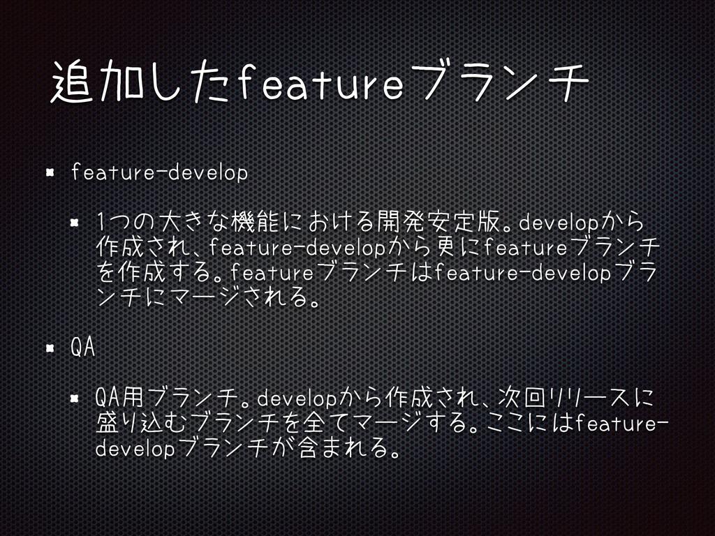 追加したfeatureブランチ feature-develop 1つの大きな機能における開発安...