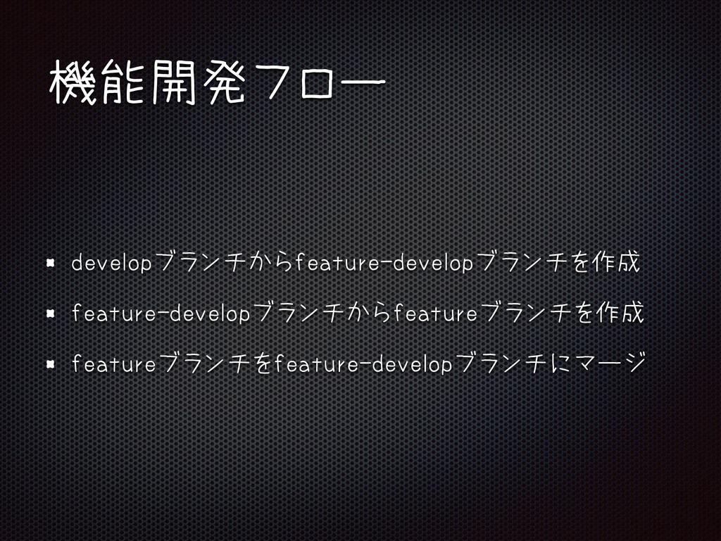 機能開発フロー developブランチからfeature-developブランチを作成 fea...