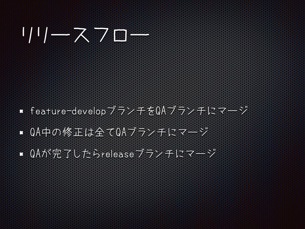 リリースフロー feature-developブランチをQAブランチにマージ QA中の修正は全...