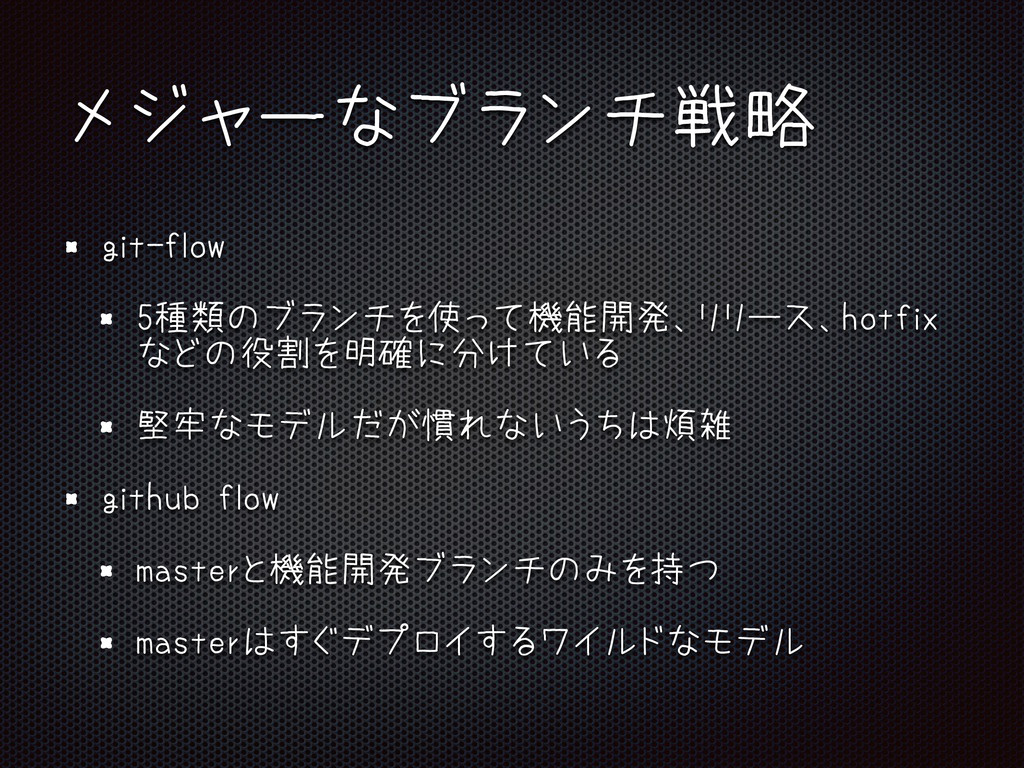 メジャーなブランチ戦略 git-flow 5種類のブランチを使って機能開発、リリース、hotf...