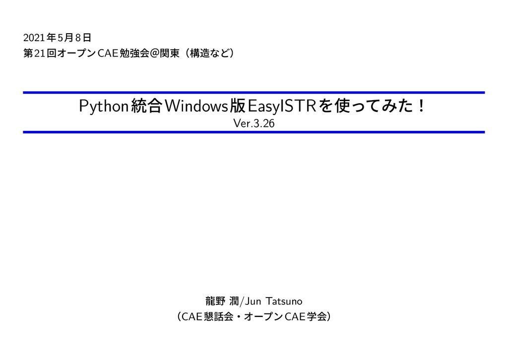 2021年5月8日 第21回オープンCAE勉強会@関東(構造など) Python統合Windo...