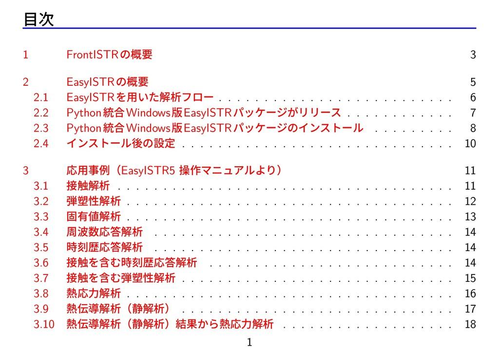 目次 1 FrontISTRの概要 3 2 EasyISTRの概要 5 2.1 EasyIST...