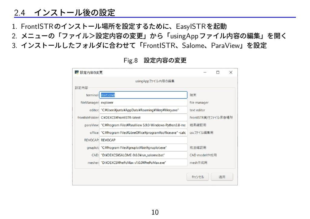 2.4 インストール後の設定 1. FrontISTRのインストール場所を設定するために、Ea...