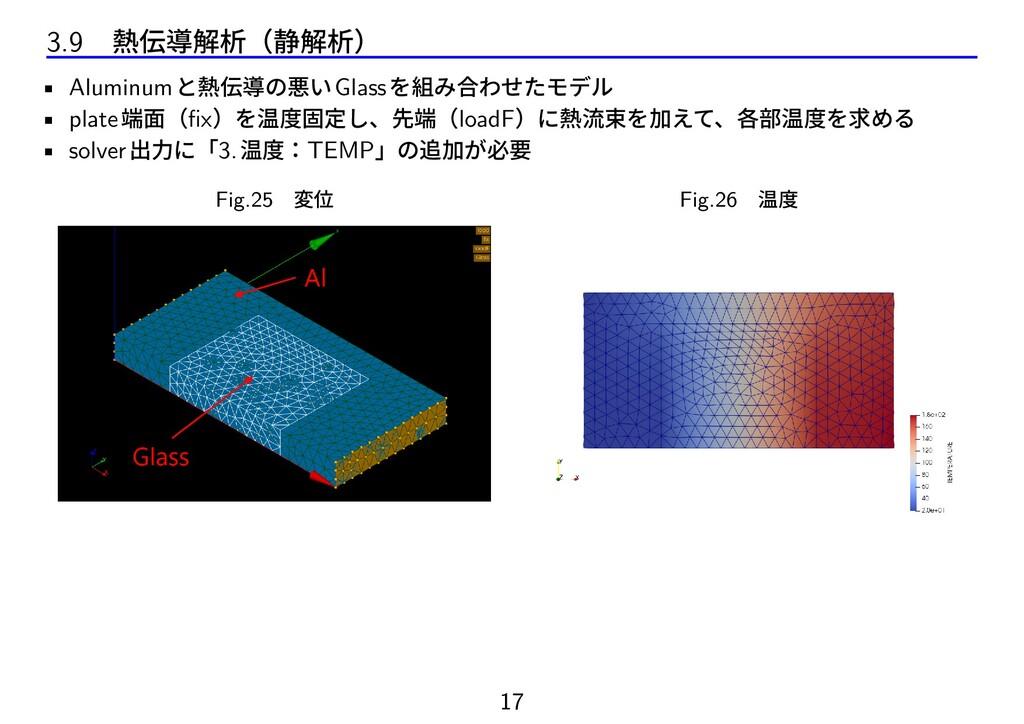 3.9 熱伝導解析(静解析) • Aluminumと熱伝導の悪いGlassを組み合わせたモデル...