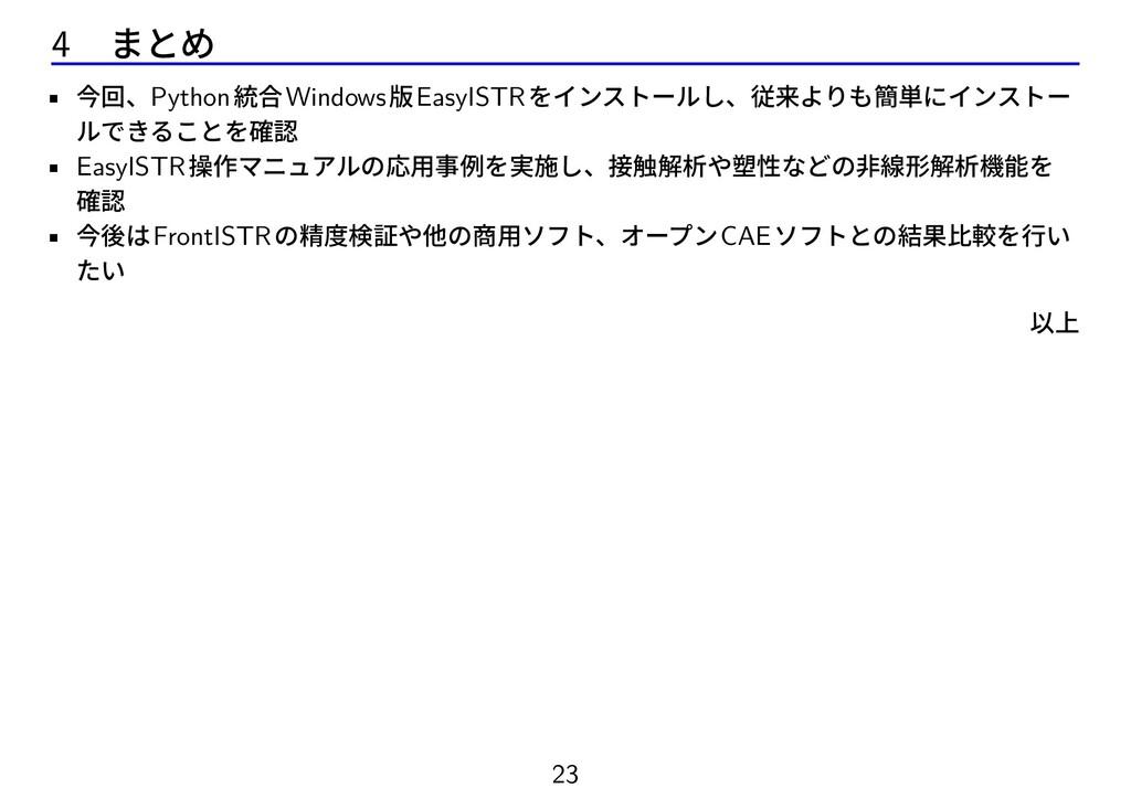 4 まとめ • 今回、Python統合Windows版EasyISTRをインストールし、従来よ...