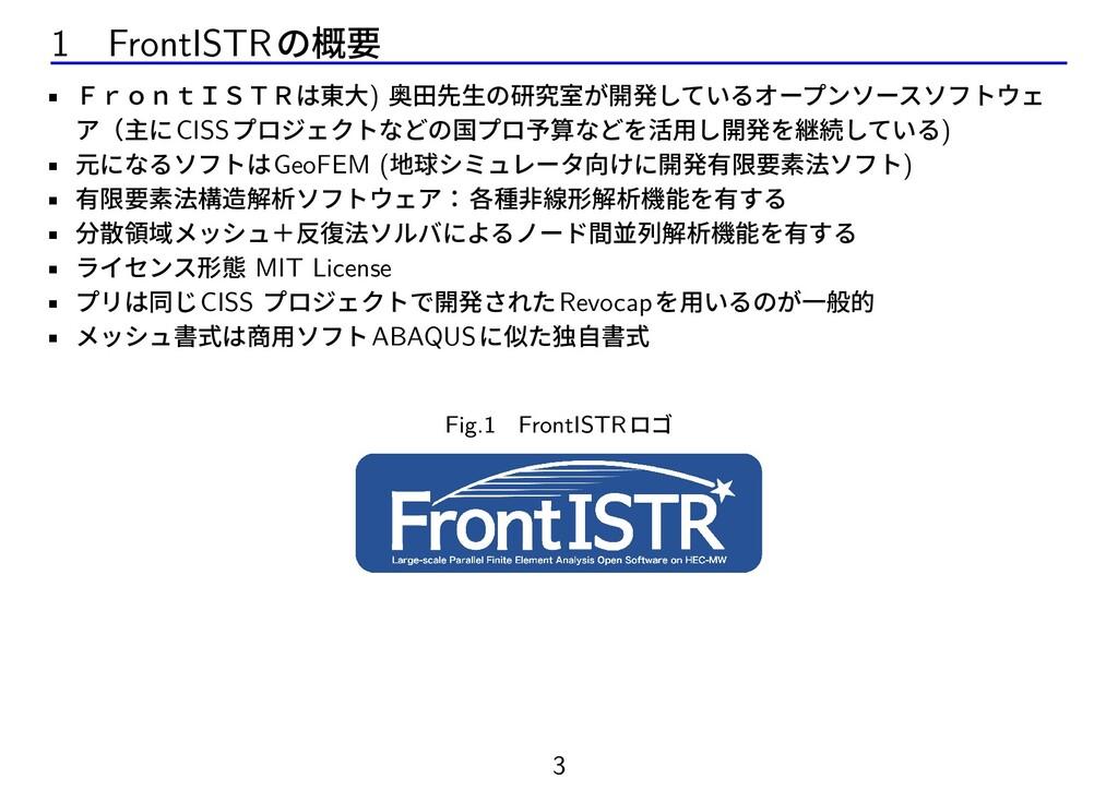 1 FrontISTRの概要 • FrontISTRは東大) 奥田先生の研究室が開発しているオ...
