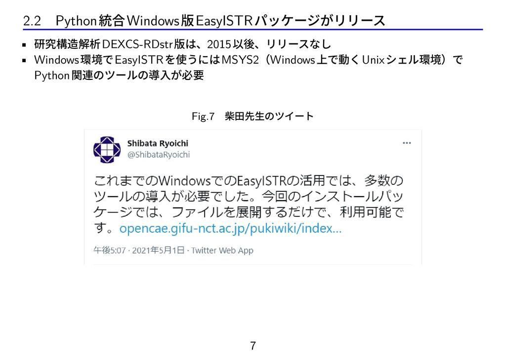 2.2 Python統合Windows版EasyISTRパッケージがリリース • 研究構造解析...