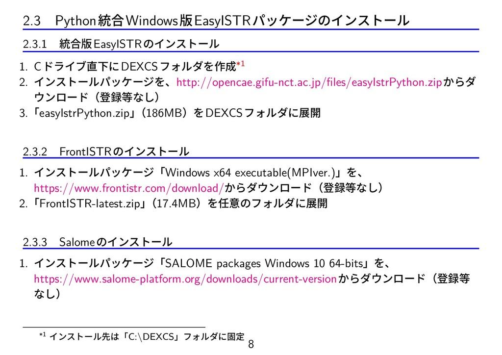 2.3 Python統合Windows版EasyISTRパッケージのインストール 2.3.1 ...