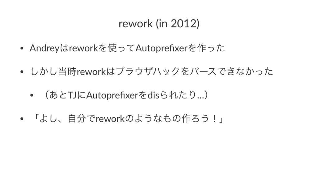 rework&(in&2012) • AndreyreworkΛͬͯAutoprefixer...