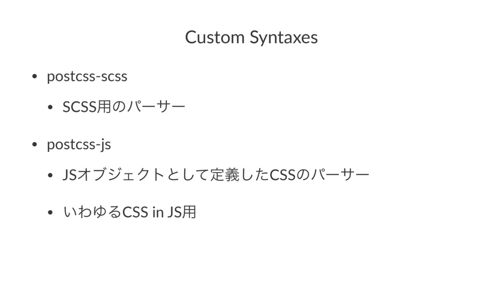 Custom'Syntaxes • postcss'scss • SCSS༻ͷύʔαʔ • p...