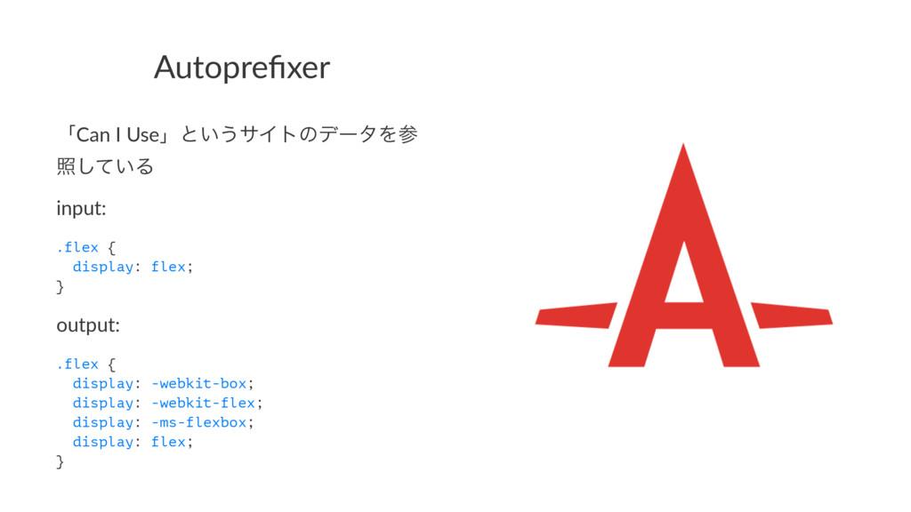 Autoprefixer ʮCan$I$Useʯͱ͍͏αΠτͷσʔλΛ র͍ͯ͠Δ input...