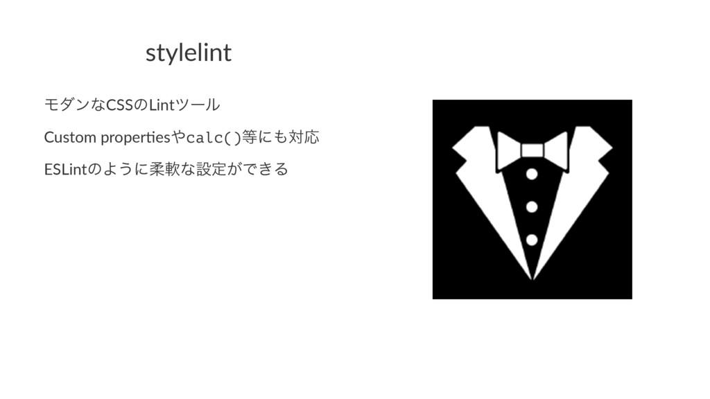 stylelint ϞμϯͳCSSͷLintπʔϧ Custom'proper+escalc...
