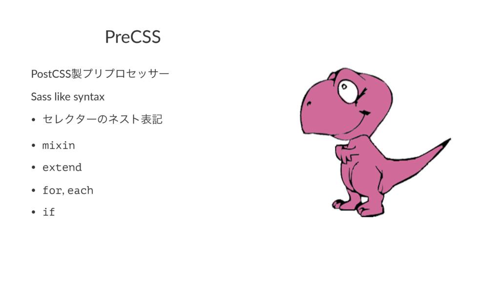 PreCSS PostCSSϓϦϓϩηοαʔ Sass$like$syntax • ηϨΫλ...