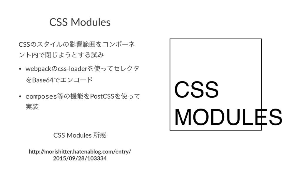 CSS#Modules CSSͷελΠϧͷӨڹൣғΛίϯϙʔω ϯτͰด͡Α͏ͱ͢ΔࢼΈ •...