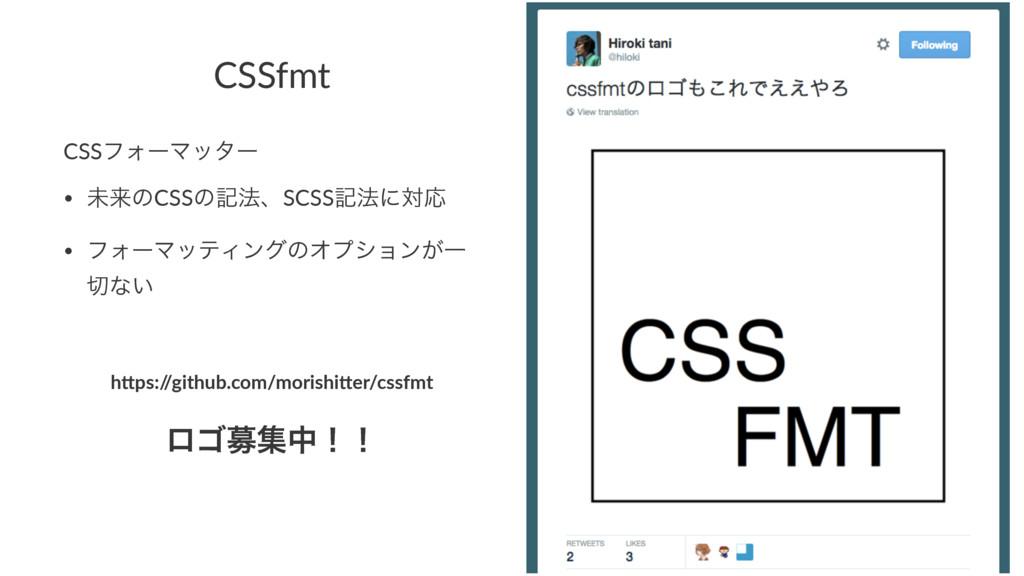 CSSfmt CSSϑΥʔϚολʔ • ະདྷͷCSSͷه๏ɺSCSSه๏ʹରԠ • ϑΥʔϚο...