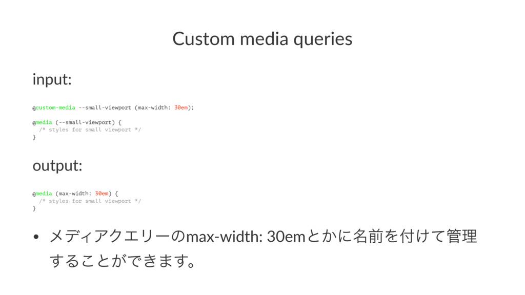 Custom'media'queries input: @custom-media --sma...