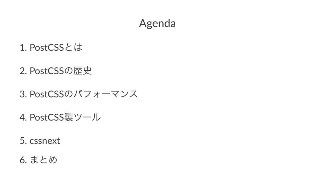 Agenda 1. PostCSSͱ 2. PostCSSͷྺ 3. PostCSSͷύϑ...