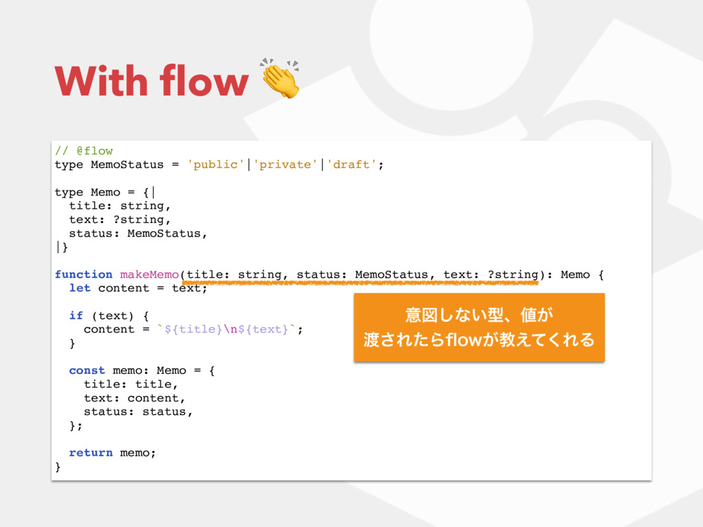 With flow  // @flow type MemoStatus = 'public'|'...