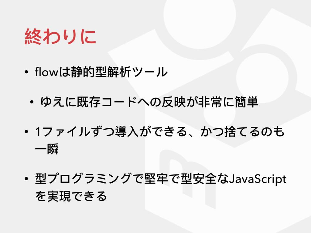 終わりに • flowは静的型解析ツール • ゆえに既存コードへの反映が⾮非常に簡単 • 1ファ...