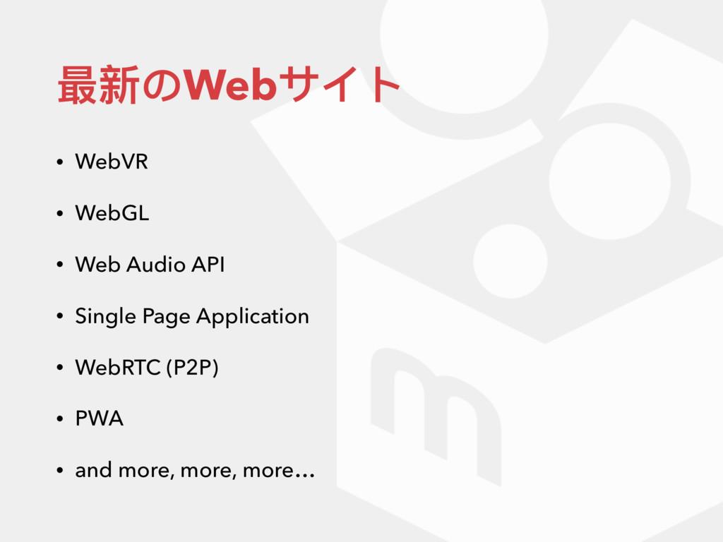 最新のWebサイト • WebVR • WebGL • Web Audio API • Sin...