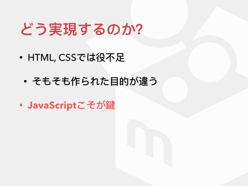 どう実現するのか? • HTML, CSSでは役不不⾜足 • そもそも作られた⽬目的が違う •...