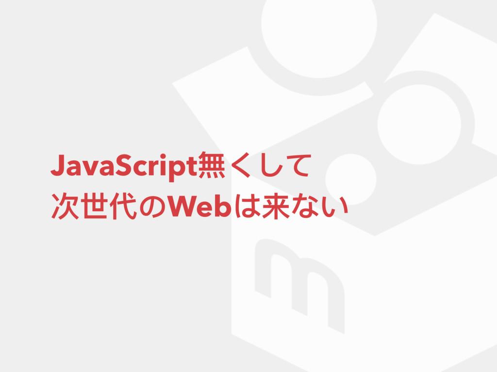 JavaScript無くして 次世代のWebは来ない