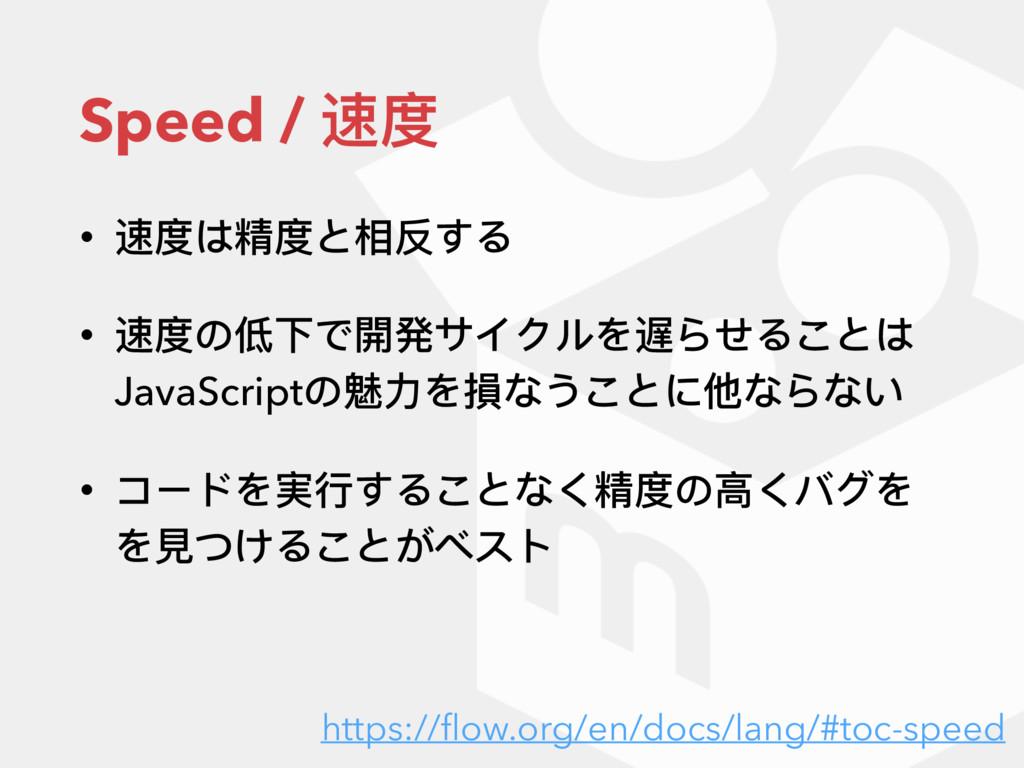 Speed / 速度 • 速度は精度と相反する • 速度の低下で開発サイクルを遅らせることは ...