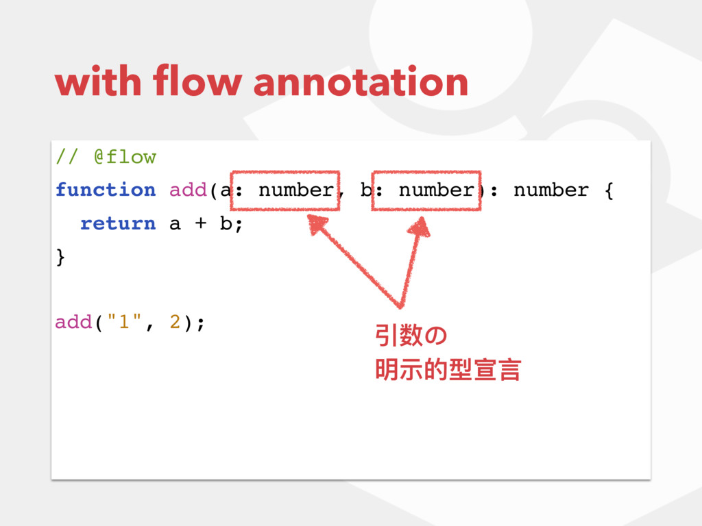 with flow annotation • サンプルコード // @flow function...