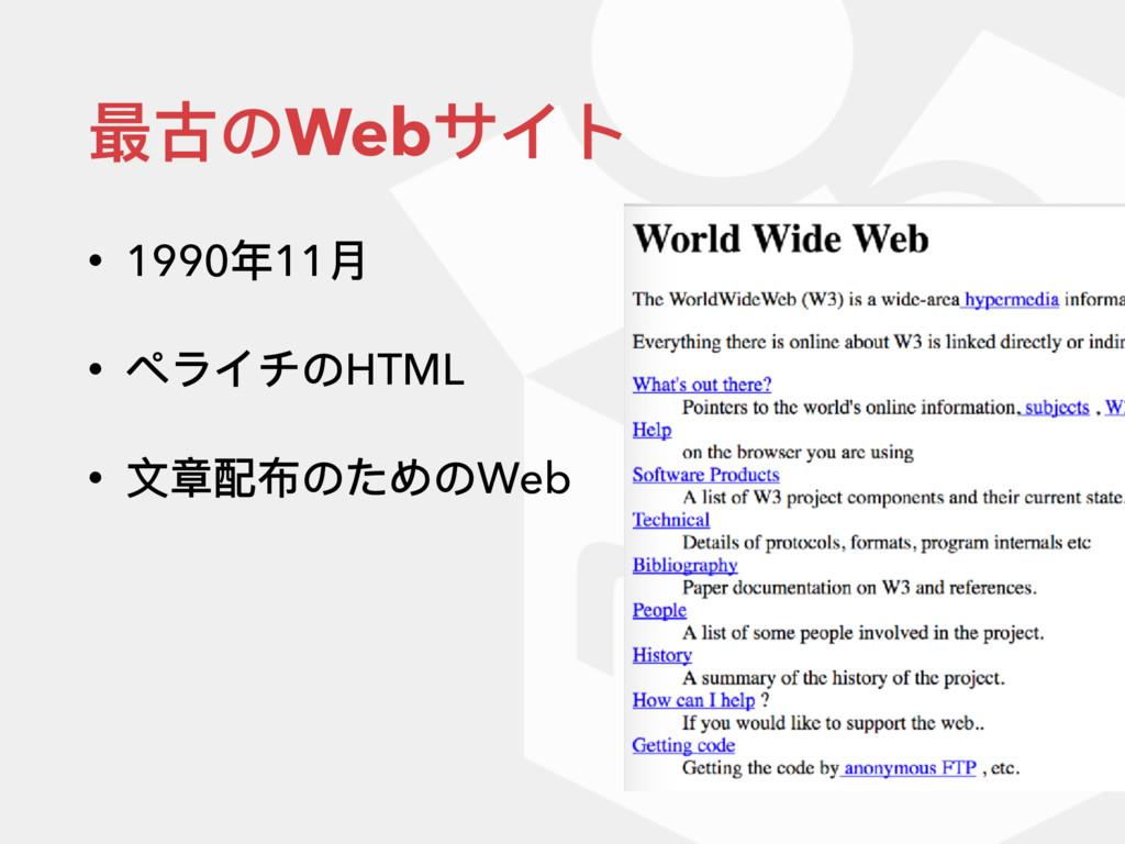 最古のWebサイト • 1990年年11⽉月 • ペライチのHTML • ⽂文章配布のためのW...