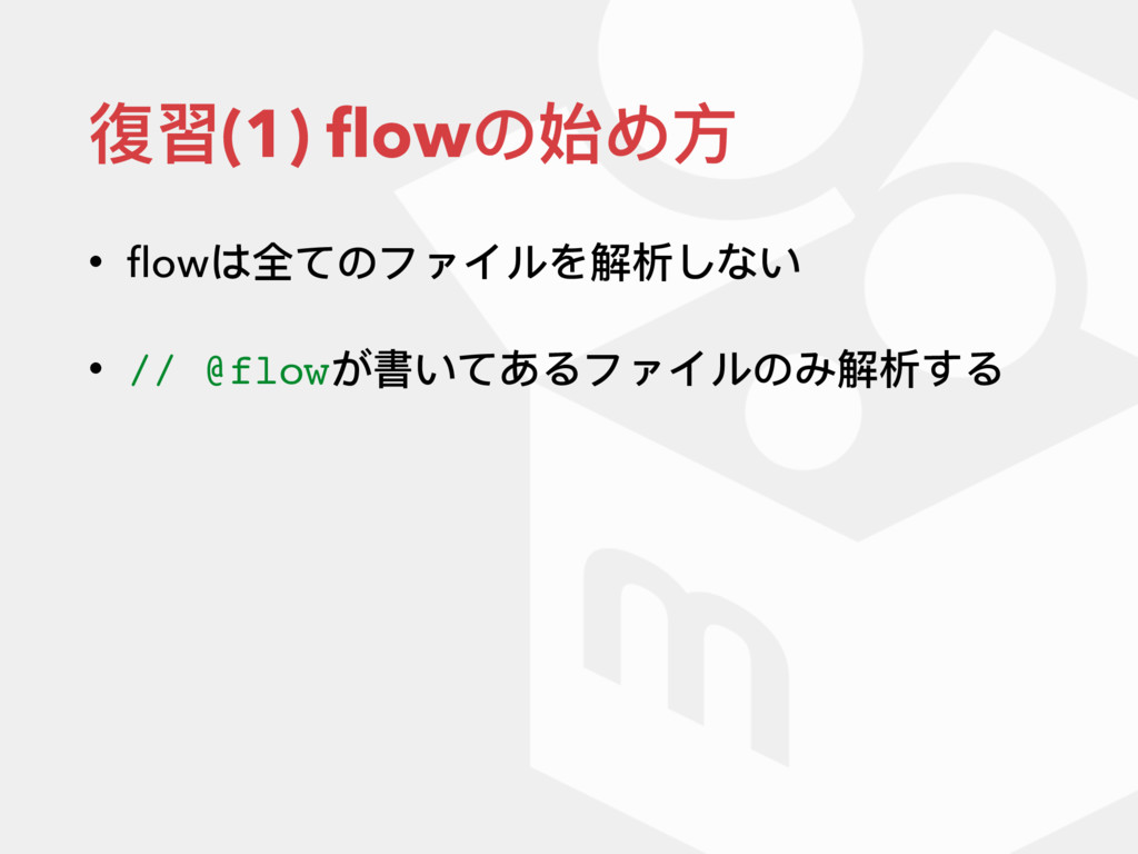 復復習(1) flowの始め⽅方 • flowは全てのファイルを解析しない • // @flowが...