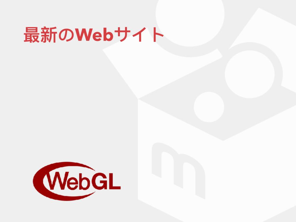 最新のWebサイト