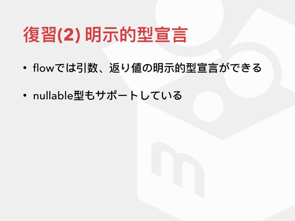 復復習(2) 明示的型宣⾔言 • flowでは引数、返り値の明示的型宣⾔言ができる • null...