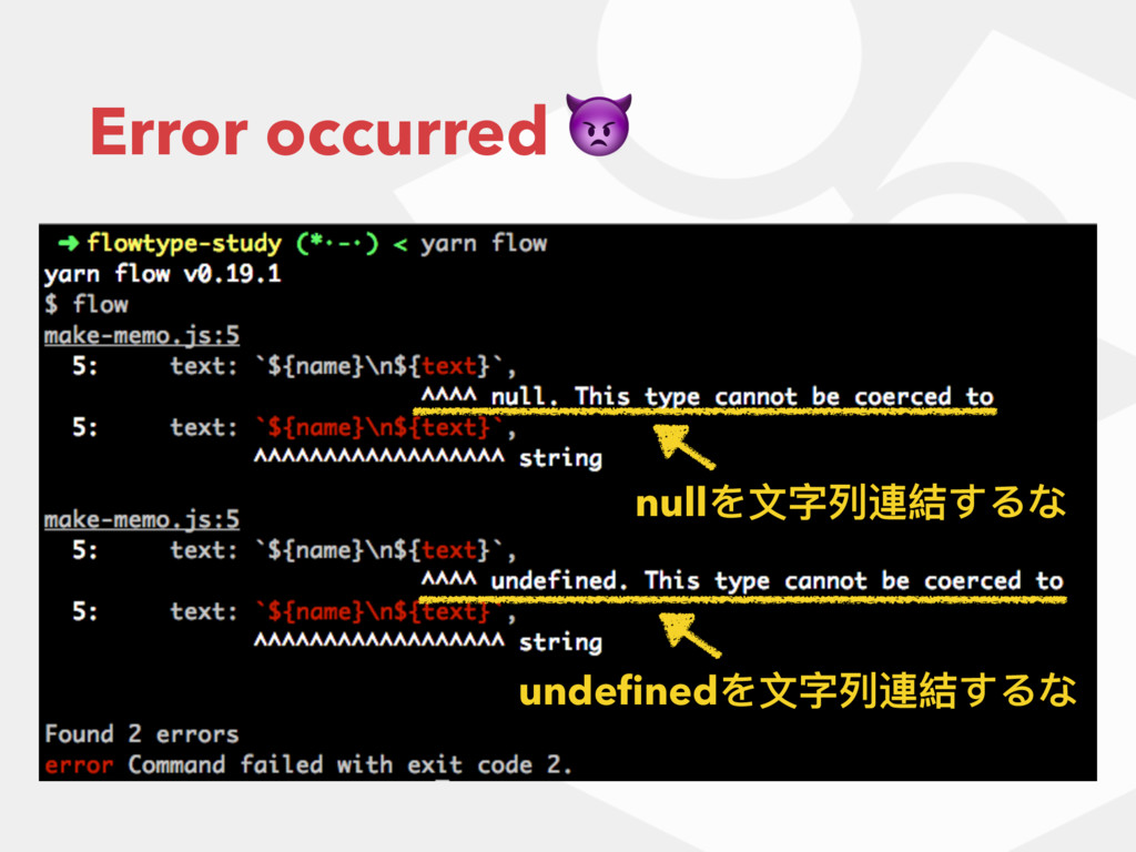 Error occurred  nullを⽂文字列列連結するな undefinedを⽂文字列列連...