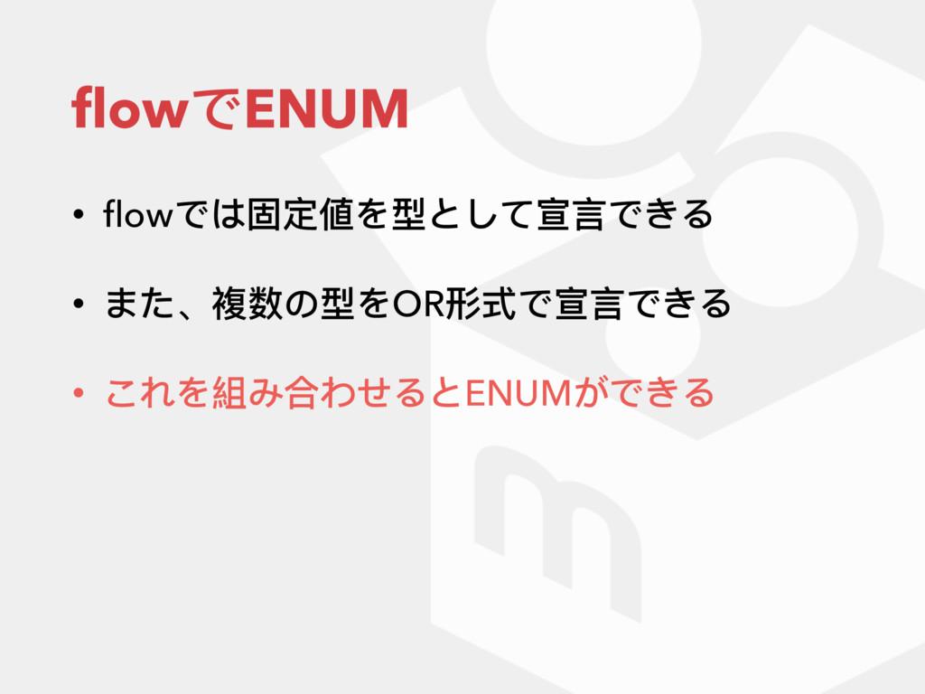flowでENUM • flowでは固定値を型として宣⾔言できる • また、複数の型をOR形式で宣...