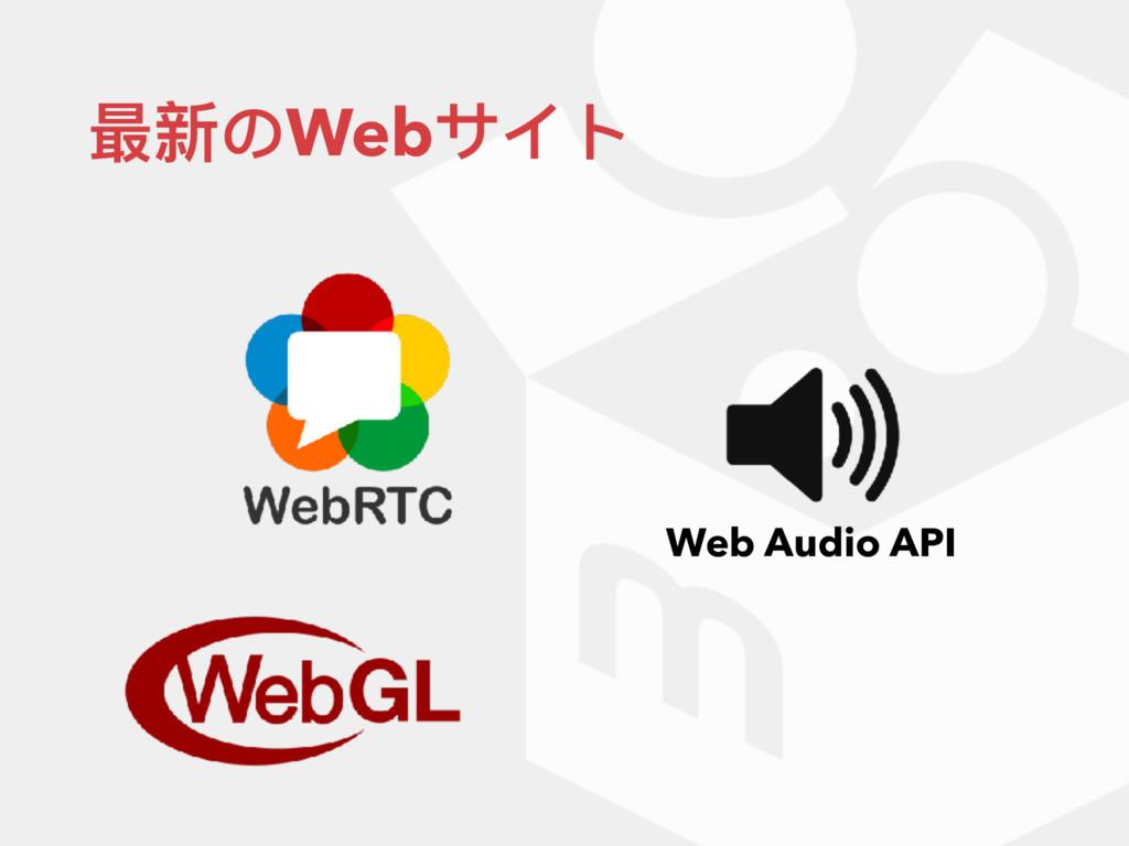 最新のWebサイト Web Audio API