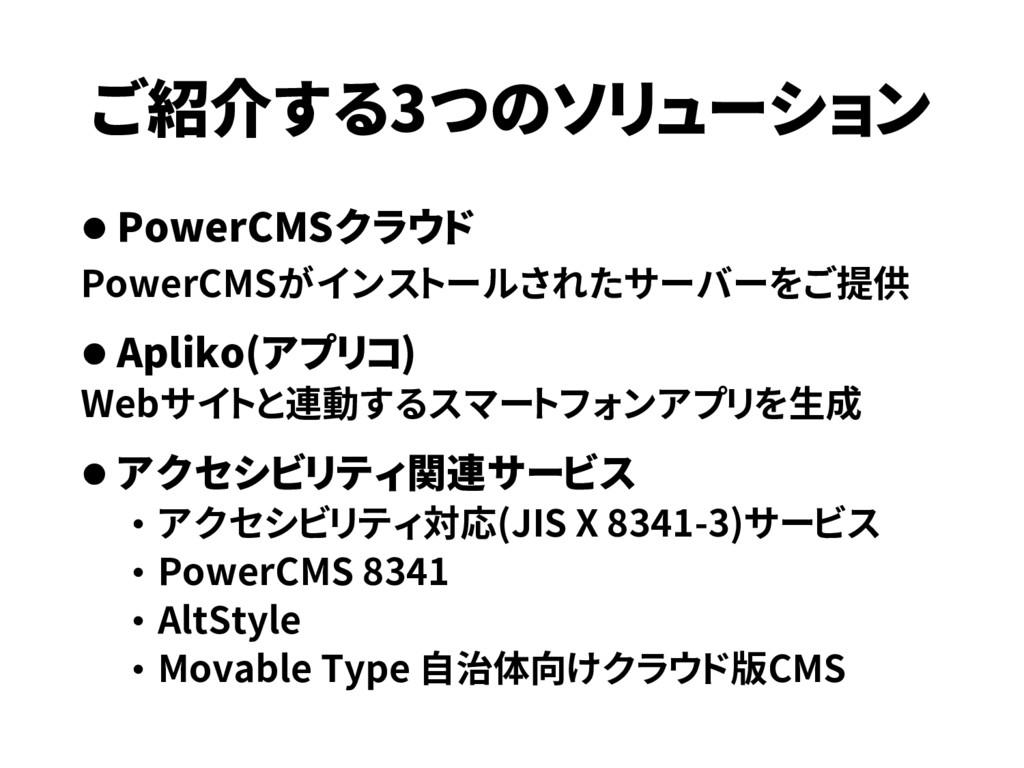 ご紹介する3つのソリューション  PowerCMSクラウド PowerCMSがインストールさ...