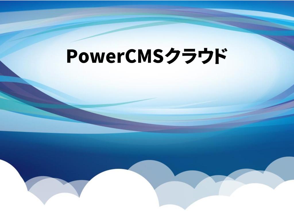 PowerCMSクラウド