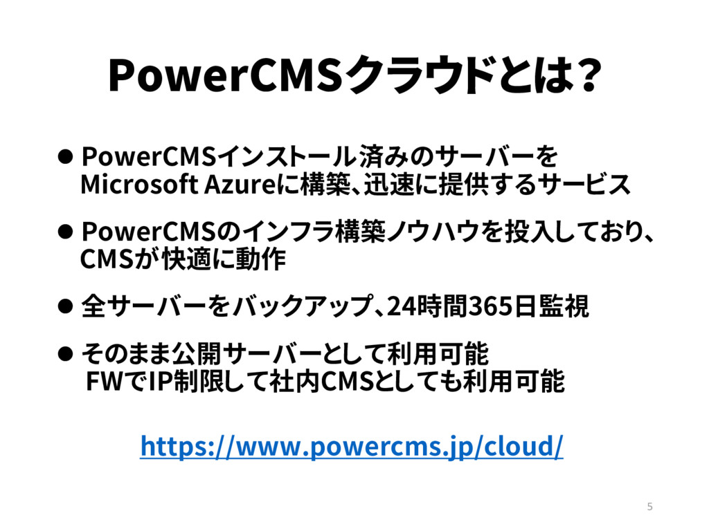 PowerCMSクラウドとは?  PowerCMSインストール済みのサーバーを Micros...